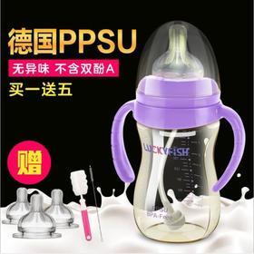 【婴儿用品】吉祥小鱼PPSU宽口径带手柄塑料磨砂防滑奶瓶送5