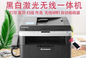 【联想】联想M7256WHF 黑白激光A4打印机wifi复印扫描传真一体机7208W升级