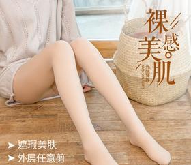 【打底裤】光腿袜神器薄款逼真加绒任意剪双层打底裤