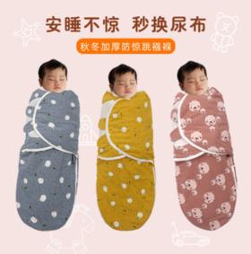 【婴儿用品】婴儿防惊跳襁褓包巾睡袋秋冬加厚春秋纯棉初生新生包被抱被母婴