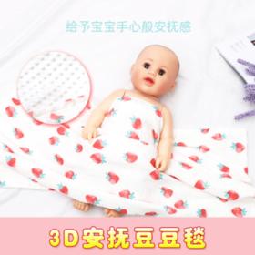【婴儿用品】豆豆毯婴儿四季可用新生儿宝宝安抚毯盖毯幼儿园午睡空调被