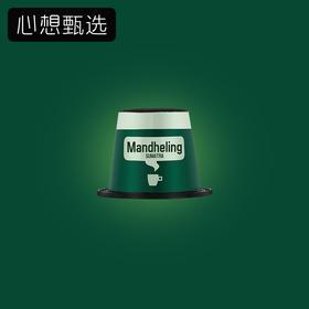 心想甄选 比利时CAFELIEGEOIS 进口MANDHELING曼德林浓缩咖啡胶囊10粒装