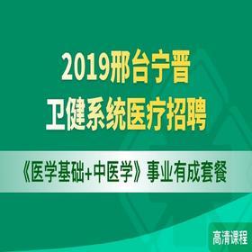 2019邢臺寧晉衛健系統醫衛生招聘《醫學基礎+中醫學》事業有成套餐