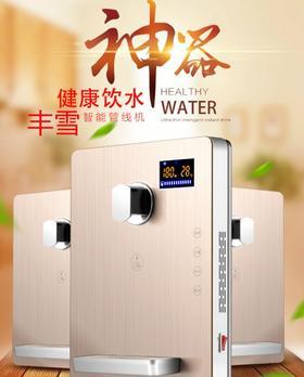 【饮水机】新款速热壁挂智能调温管线机 超薄即热饮水机