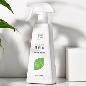 【高效除醛 环保无毒】生物酶活性除甲醛 迅速分解甲醛