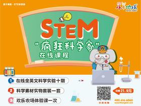 【北京】10期疯狂科学家在线课程+1份实物材料包+1节主题线下体验课