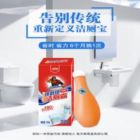 【实力耐用180天   洁净不留渣】居安保龄球洁厕霸  芳香除垢 呵护健康
