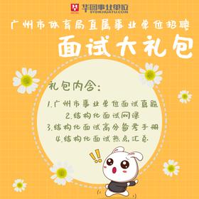 2019年广州市体育局直属事业单位招聘面试大礼包(三人拼团仅1元)