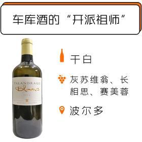 2013年瓦伦德罗白葡萄酒  Valandraud Blanc 2013