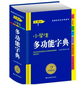 【开心图书】彩色经典·小学生多功能字典