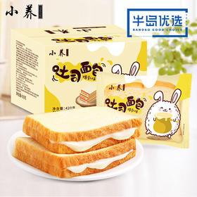 小养炼乳吐司420g整箱夹心面包吐司糕点办公室学生营养早餐零食