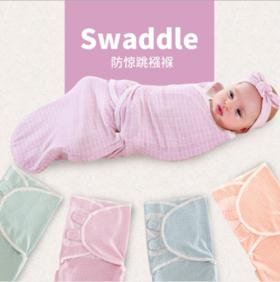 【婴儿用品】夏新生儿襁褓防惊跳睡袋婴儿包巾宝宝包被四季纯棉防踢被
