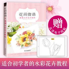 飞乐鸟花间微语 浪漫水彩花卉教程 零基础水彩入门绘画图书