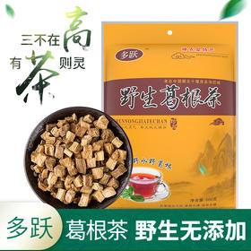 多跃葛根茶500g