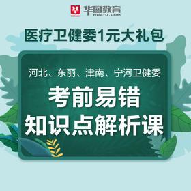 河北、东丽、津南、宁河卫健委考前易错知识点解析课