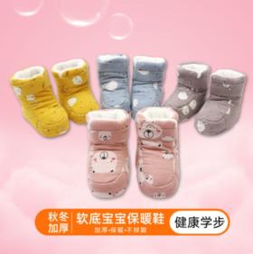 【婴儿用品】婴儿棉鞋秋冬季0-1岁男女宝宝不掉鞋袜软底加绒加厚6-12个月
