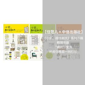 《小家,越住越大》系列书籍【预售 10月上旬发货】 中信出版社图书 正版书籍