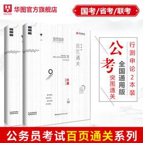 2020华图版百页通关·行政职业能力测验+申论 (塑封装)2本套
