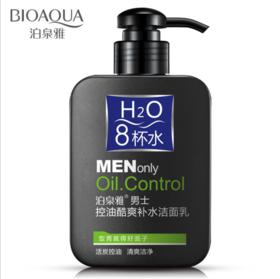 【男士护肤】泊泉雅男士控油去黑头洁面乳深层清洁洗面奶补水保湿护肤