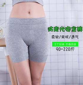 【打底裤】不卷边防走光安全裤薄款外穿加肥加大码三分打底裤