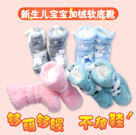 【婴儿用品】新生婴儿棉鞋秋冬季0-1岁宝宝加厚加绒软底不掉鞋保暖护脚套长筒