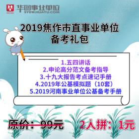 2019焦作市直事业单位备考礼包(电子版)
