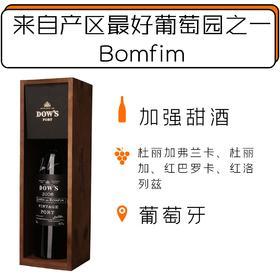 【1.22-1.30停发】2006年多斯博姆菲姆单一园年份波特(配木盒) Dow's Quinta Do Bomfim Addividual Wooden Box 2006