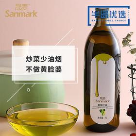 【半岛商城】晟麦 葡萄籽油 1L 煎炒烹炸、凉拌