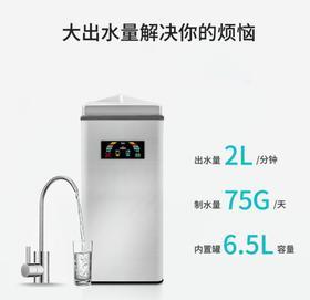 【净水器】新款净水器家用直饮无桶反渗透净水器厨房自来水纯水机