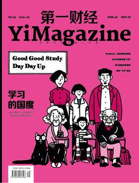 《第一财经》YiMagazine 2019年第9期