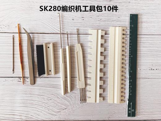 SK280编织机工具包 发货3天左右 商品图0