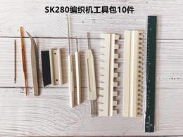 SK280编织机工具包 发货3天左右
