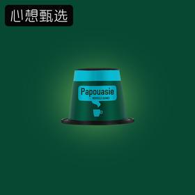 心想甄选 比利时CAFELIEGEOIS 进口PAPOUASIE帕波赛浓缩咖啡胶囊10粒装