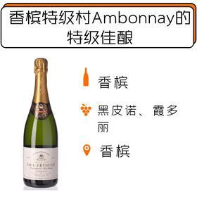 【1.23-1.28停发】大保罗香槟Paul Dethune Champagne Brut Grand Cru