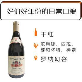 2015年佩高隆河谷麦加干红葡萄酒 Chateau Pegau Cotes du Rhone Cuvee Maclura Rouge 2015