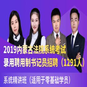 2019內蒙古法院系統考試錄用聘用制書記員招聘(1291人)系統精講班