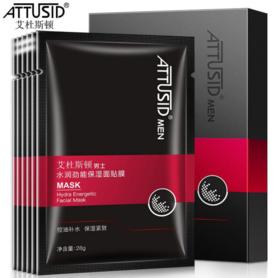 【男士护肤】艾杜斯顿男士水润劲能保湿面膜清爽控油补水提亮肤色男士护肤品