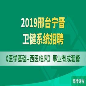 2019邢臺寧晉衛健衛生系統招聘《醫學基礎+西醫臨床》事業有成套餐