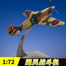 【新品】1:72飓风战斗机丨二战飞机模型丨合金仿真军事模型