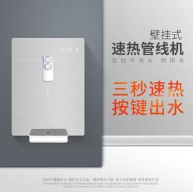 【净水器】 即热家用饮水机 厨房净水器家用 挂壁式管线机