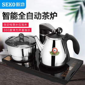 新功 F102智能自动抽水电热水壶烧水壶家用304不锈钢电水壶