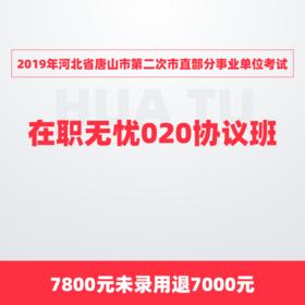 2019年河北省唐山市第二次市直部分事業單位考試 在職無憂020協議班(10月13日考試)