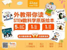 【上海·直播特惠】外教带你读STEM绘本1-5集+线下体验1次+到店礼品1份