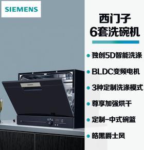 【西门子】SIEMENS/西门子SK23E610TI洗碗机6套嵌入式台式全自动进口家用