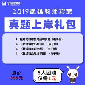 【1元抢购】2019年南雄第二次招聘教师真题礼包