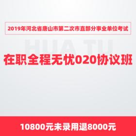2019年河北省唐山市第二次市直部分事業單位考試 在職全程無憂020協議班(10月13日考試)