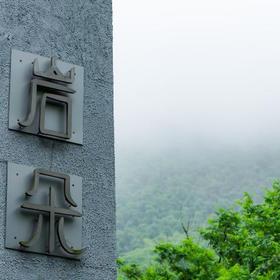 【杭州•桐庐】岩朵度假山宿 2天1夜自由行套餐