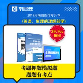 2020河南醫學專升本大禮包(生理病理解剖學+公共英語)