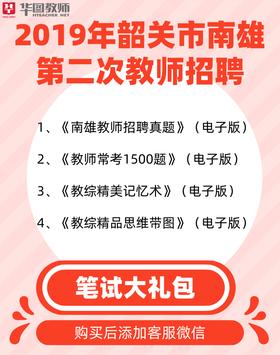2019年韶关市南雄第二次教师招聘笔试大礼包
