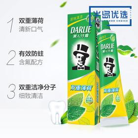 【双重薄荷】黑人牙膏 原味 清凉薄荷 防蛀 清新口气 牙膏 亚布力